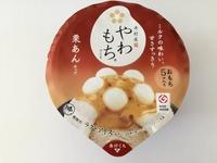 井村屋「やわもちアイス」栗あんは、まるで栗のスイーツのようなやわもちである。美味しい食べ方を添えたレビュー。