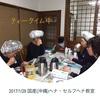 1/29 国産(沖縄)ヘナ・セルフヘナ教室in玉名 開催しました!