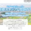 京都スタジアム(仮)計画へ反対する為に嘘をつく共産党京都府議団
