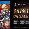 PS4『ペルソナ5 ザ・ロイヤル』10/31発売決定! PVかっこいい!!  アマゾンでも予約開始!!!