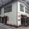 【カフェ散歩】FUGLEN TOKYO
