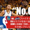第63回収録 NBAファイナル GSWが第4戦で3勝し大手 その頃レブロンは...