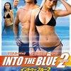 「 イントゥ・ザ・ブルー 2 」< ネタバレ あらすじ >財宝探しを手伝った観光ダイバー!しかし中身は核弾頭であり危険が迫る