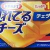 「切れてるチーズ  チェダー」◯ グルメ・ダイエット