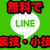 【LINE】iPhone・Androidでマジで助かる裏技・小技