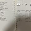 松江第一医院にてハリ治療 part.2 明細書はこんな感じ
