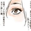 映画『惡の華』感想。女優・玉城ティナがこの世に生まれ直したようなバースデーシネマ。予告編のイメージを裏切る切実で人間的な物語。