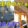 追加料金不要! コスパ最強すぎる観光列車「丹後あおまつ」の旅【2020-09京都11】