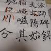 孔子学院で書道を習いはじめる!
