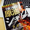週刊東洋経済(2015/2/7号)にちょこっと登場!