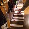『興味のない日本酒会2016』レポート(その2)