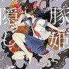 『黒豚姫の神隠し』 カミツキレイニー ハヤカワ文庫JA