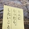 【日本の四季を感じてみよう】