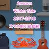 【1/11迄】Amazon Winter Sale対象のsimフリースマホ割引後価格 まとめ