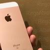 iPhoneに整備済み品はあるのか?AppleOnlineStoreで調べてみた結果。
