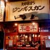 【オススメ5店】八王子・立川(東京)にあるジンギスカンが人気のお店