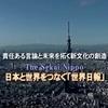 【トンデモ】八木秀次「宗教的な規範力が落ちているということだ」(世界日報)