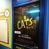 映画CATS 吹替-2020/02/01-