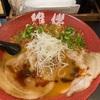 福岡中洲川端、海老豚骨ラーメン維櫻(いお)で博多海老豚骨ラーメン食べたおじさん。