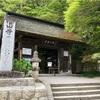 GW2018 山形県縦断の旅② 村山前編〜山形・西川