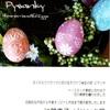 3月の営業日と池間恵子さんのピサンキ展日程変更のお知らせ