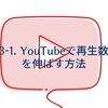 YouTubeで再生数を伸ばす方法