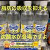 脂肪の吸収を抑える炭酸水
