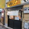 【今週のラーメン978】 麺爽 かしげ (東京・阿佐ヶ谷) 油そば 大