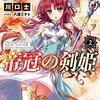 折れた聖剣と帝冠の剣姫(2)