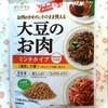 ダイズラボ 大豆のお肉♬(ミンチタイプ) 2袋入り、1袋104gあたり 92kcal