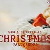 「イオン 2018 新作クリスマスケーキ お披露目会」に行ってきました!