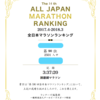 「全日本マラソンランキング」お世話になりました