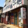 【今週のラーメン2826】 第一旭たかばし本店 (京都・高倉塩小路) ミニラーメン