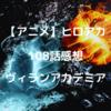 【アニメ】ヒロアカ108話感想 ヴィランアカデミア