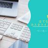 はてなブログのテーマHaruniをカスタマイズしてみた!