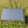 万葉歌碑を訪ねて(その312,313)―東近江市糠塚町 万葉の森船岡山(53,54)―
