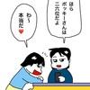 No.1580 そんな日本一のゲーム実況者なんて誰も見るわけない❗️