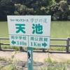 『天池』静岡県掛川野池群バス釣り完全攻略マップ