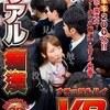 【VR】リアル痴漢 VR 流出動画