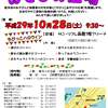 【函館】ちびっこハロウィン【10月28日(土)】