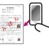 超簡単!マイナンバーカードをスマートフォン(スマホ)で申請する方法