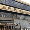 【旅行記録】弾丸!盛岡1泊2日旅~盛岡三大麺制覇~