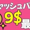 TariTali(タリタリ)9ドル『XM リベート引き上げ』海外FXキャッシュバック HighRebate