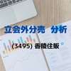 【立会外分売分析】3495 香陵住販