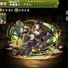 【パズドラ】糸龍楽士アズハの入手方法やスキル上げ、使い道情報!
