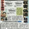 ◇ホテルニューオータニのコクヨの領収書