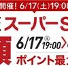 17日土曜日〜楽天スーパーセール!