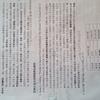 30'11/7 大谷大学 紫明講座  『インド仏教と日本の仏教:相違点と共通点』 岸野亮示氏  感想文