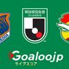 J2リーグ第16節 - 大宮アルディージャ VS ジェフユナイテッド千葉の試合プレビュー