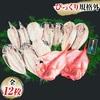 【ふるさと納税】静岡県西伊豆(にしいず)町 びっくり規格外のお魚の干物が届きました〜!